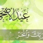 Eid El-Adha