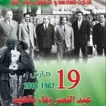 Algeria's Victory Day