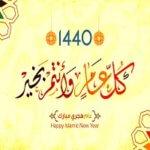 Happy 1st Muharram 2018