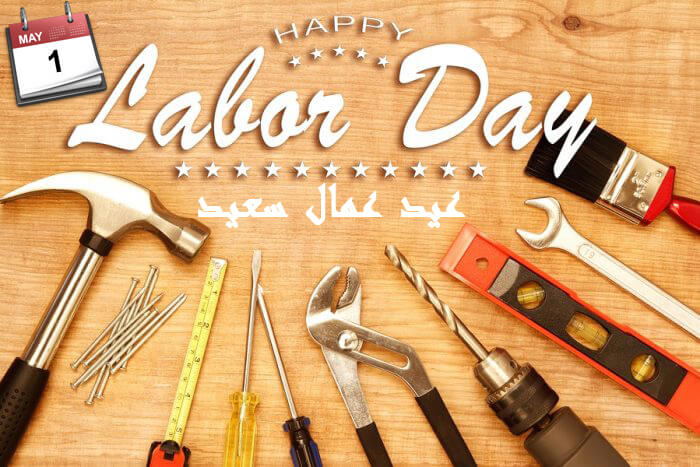 Commemoration Of Labor Day May 1 Consulate General Of Algeria