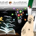 "Commemoration of ""Youm El-Ilm"" -April 16"