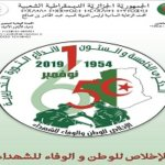 Commemoration of the 65th Anniversary of the Outbreak of the Glorious Algerian Revolution