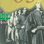63rd Anniversary of the Outbreak of the Algerian Revolution November 1st, 1954
