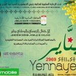 Commemoration of Yennayer 2969 in Algeria