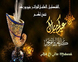Happy and Blessed Eid al-Fitr