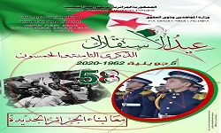 Happy Algeria's Independence and Youth Day