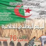 National Day of Memory