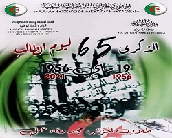 Celebration of the Student Day- May 19