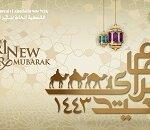Happy 1st Muharram