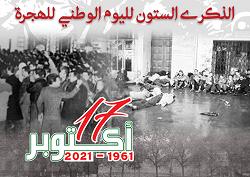 اليوم الوطني للهجرة الموافق للسابع عشر أكتوبر 1961 – 2021